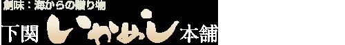 下関の海鮮惣菜【下関いかめし本舗】